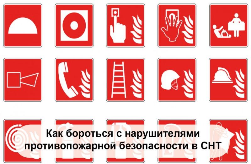 как бороться с нарушителями противопожарной безопасности в СНТ