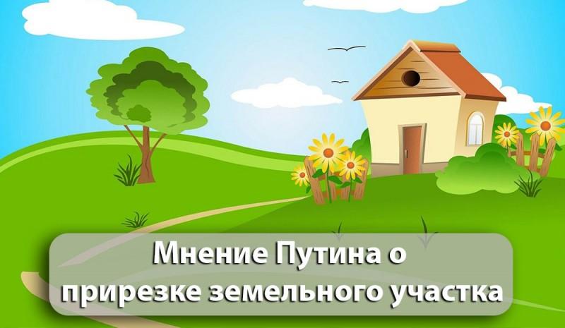 мнение Путина о прирезке земельного участка