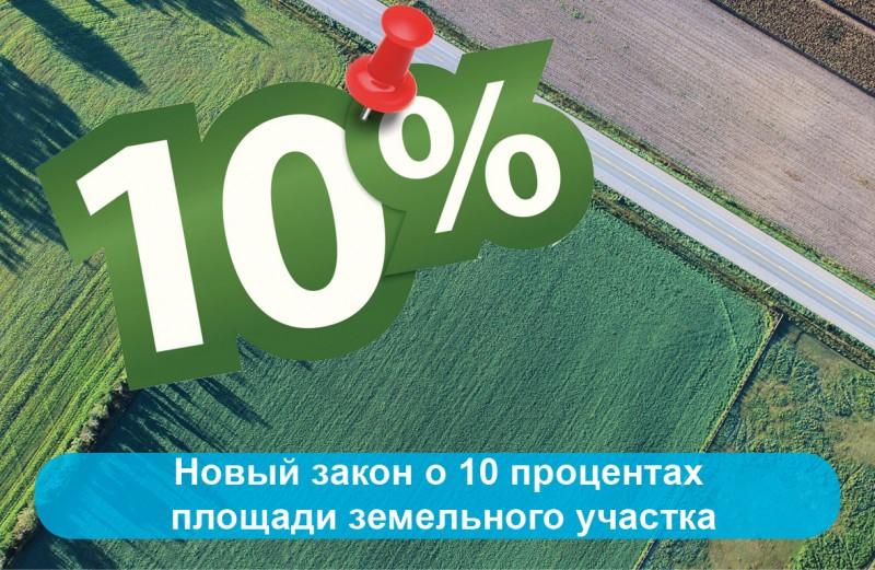 новый закон о десяти процентах площади земельного учакстка