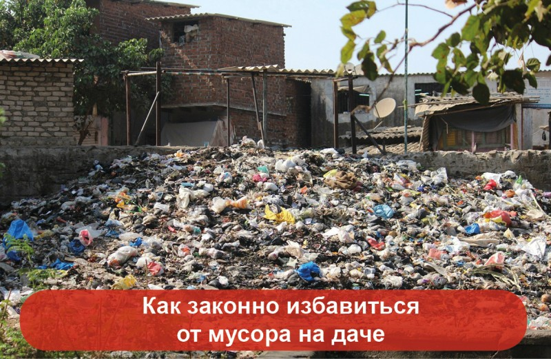 как законно избавиться от мусора на даче