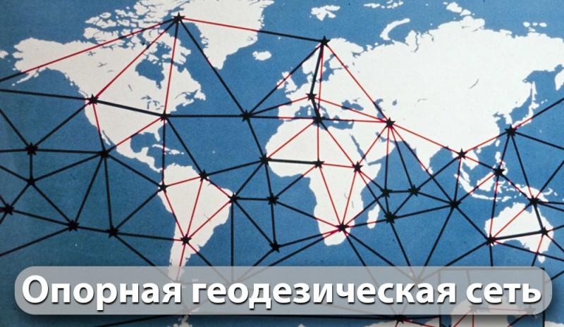 опорная сеть геодезистов