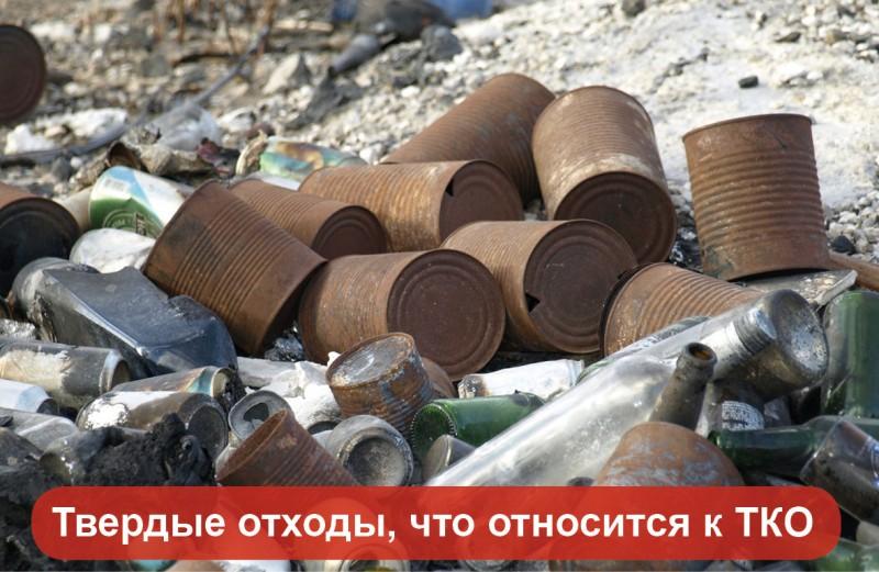 твердые отходы, что относится к ТКО