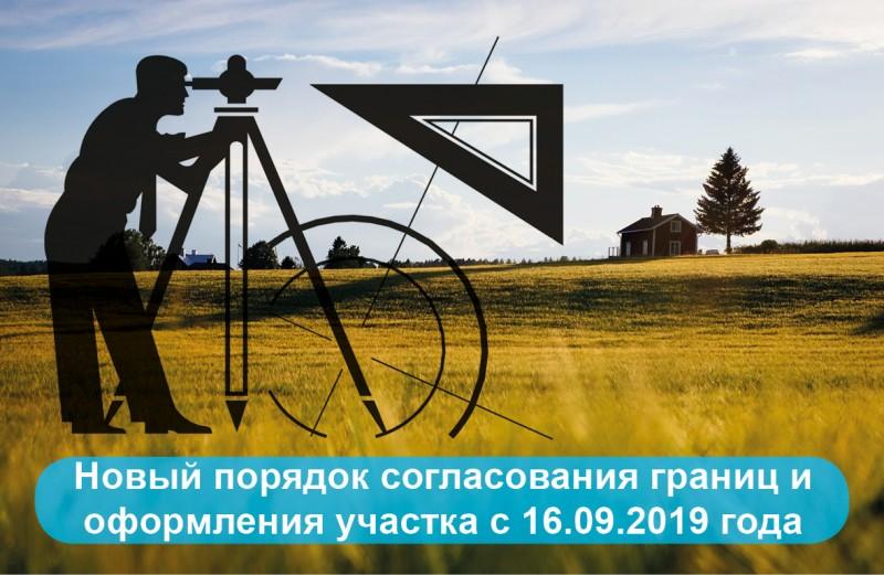 новый порядок согласования границ и оформления участка с 16.09.2019 года