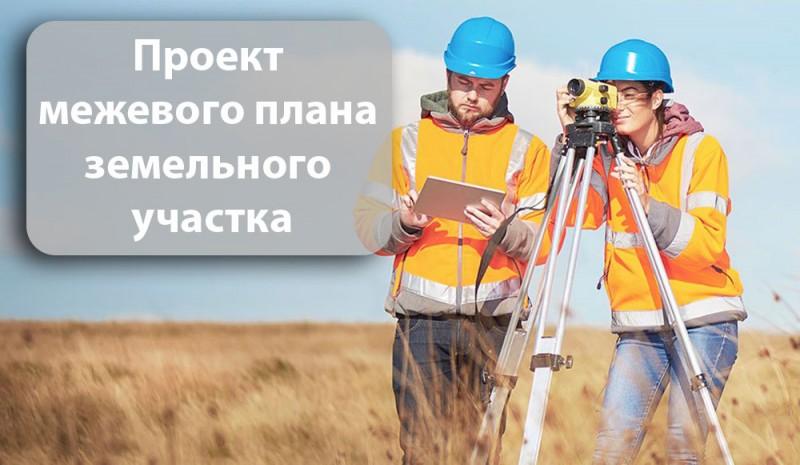 проект межевого плана земельного участка