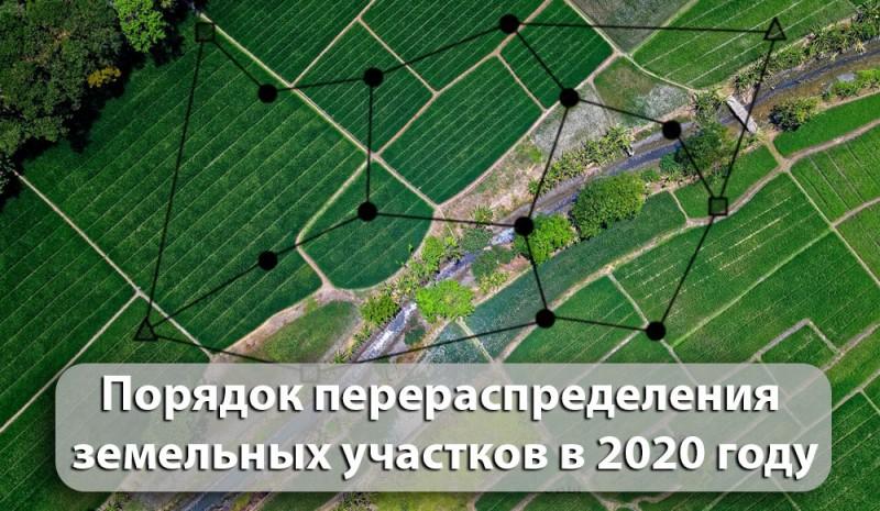 Порядок перераспределения земельных участков