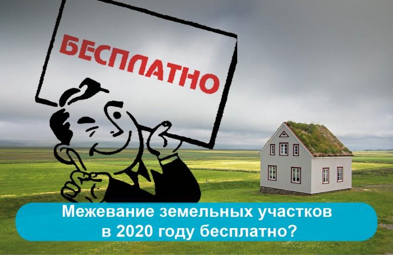 межевание земельных участкв в 2020 году бесплатно
