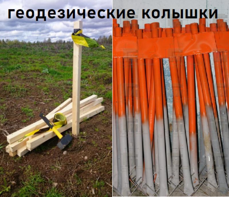 Геодезические колышки для выноса границ земельного участка