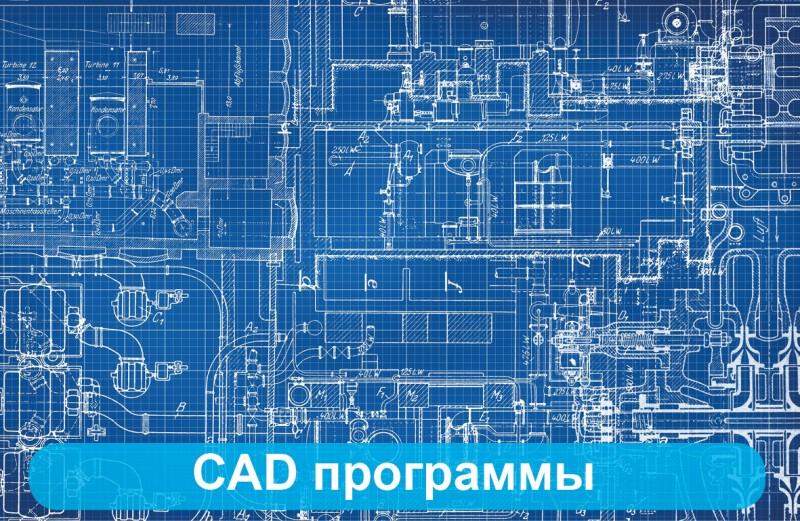 программ CAD