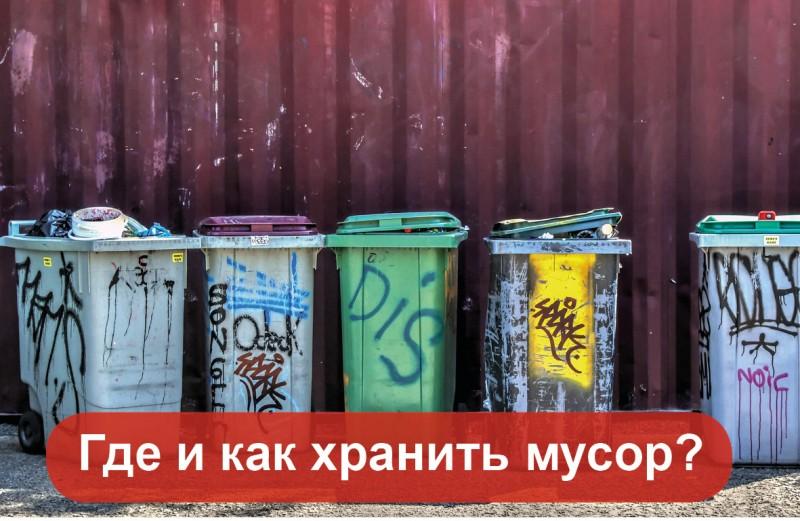 где и как хранить мусор